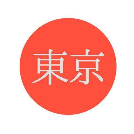 【東京】6月4日(土) - 予約・参加券