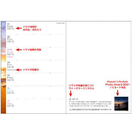 B6サイズハワイ手帳 2022HLC限定販売!!