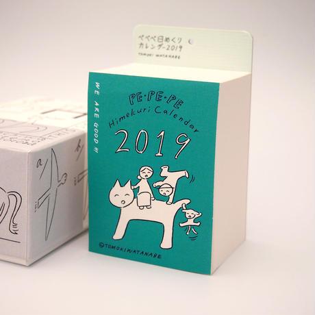 渡邉知樹『ペペペ 日めくりカレンダー 2019』BOX SET