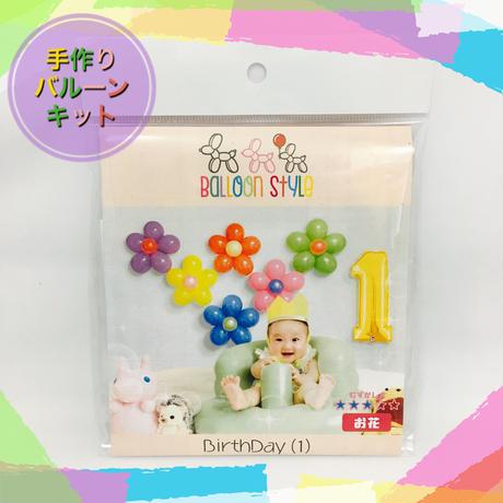 【手作りキット】☆お花☆1歳バースデー☆送料無料☆