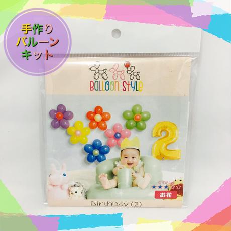 【手作りキット】☆お花☆2歳バースデー☆送料無料☆