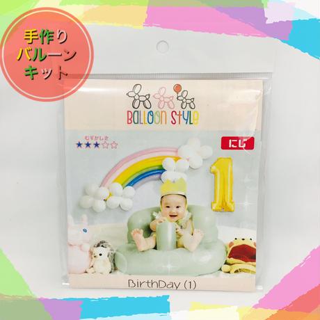 【手作りキット】☆虹☆1歳バースデー☆送料無料☆