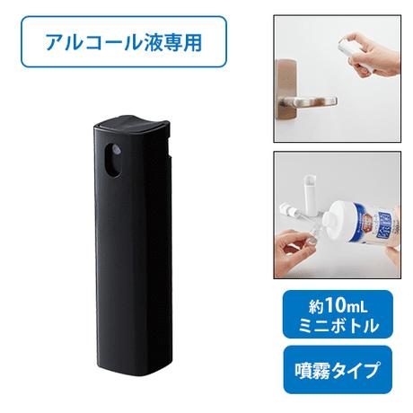 猫猫ちゃんちゃん スプレーボトル