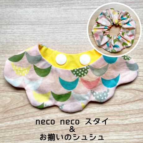 【S・Mサイズあり 】 neco neco スタイ&お揃いシュシュセット  ピンク三日月カラフル×イエロー