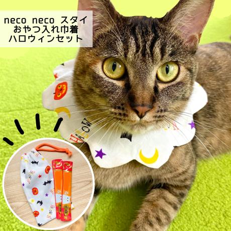 9/18発売【S・Mサイズあり 】ハロウィンneco neco スタイ&おやつ入れセット