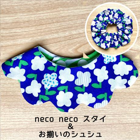 【Sサイズのみ 】 neco neco スタイ&お揃いシュシュセット 青のお花×グリーンストライプ