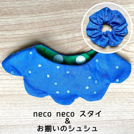 【S・Mサイズあり 】 neco neco スタイ&お揃いシュシュセット  ブルー夜空×グリーン