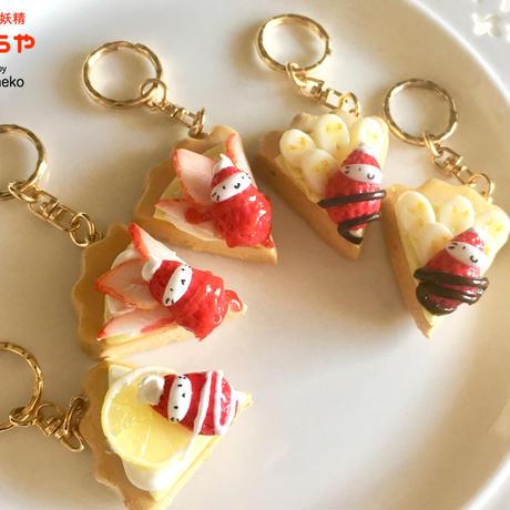 苺ぼうやキーホルダー/ミニタルトケーキ
