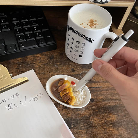 お腹が空くミニカツカレー|ペンスタンド|机上の空腹