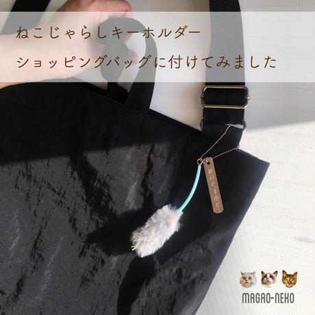 猫にモテるminiねこじゃらし|キーホルダー・バッグチャーム