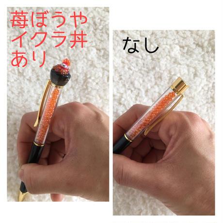 イクラボールペン(苺ぼうや丼なし)