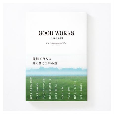 GOOD WORKS  一生以上の仕事