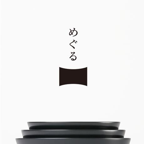 「めぐる」公式パンフレット(ダウンロード版)