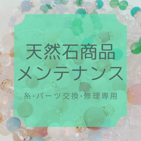 ¥4000【修理・交換】天然石商品メンテナンス
