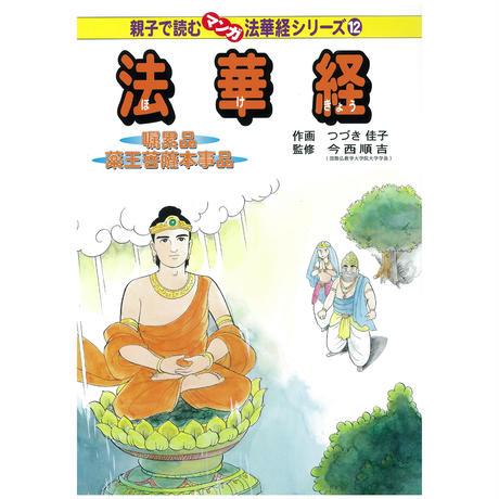 法華経シリーズ⑫ 嘱累品・薬王菩薩本事品