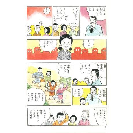 伝記 恩師小谷喜美先生 第一巻