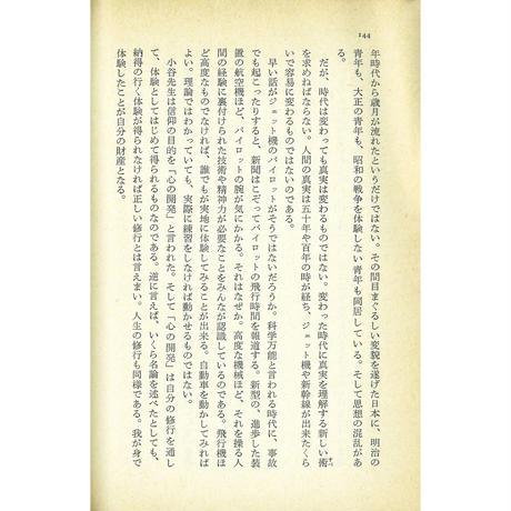 人類を滅亡から救おう―愛の原点を考える―(文庫)