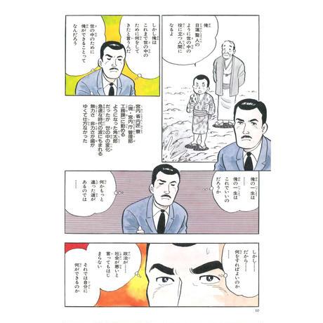 伝記 恩師久保角太郎先生 下巻 ¥800→¥764(7/31まで)