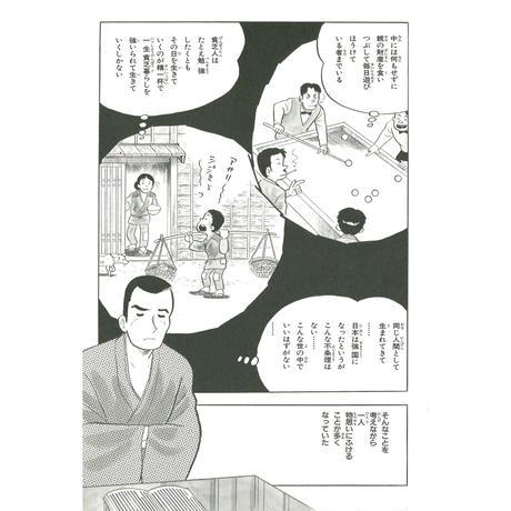 伝記 恩師久保角太郎先生 上巻