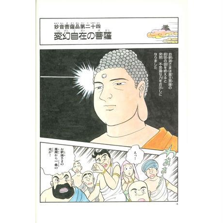 法華経シリーズ⑬ 妙音菩薩品・観世音菩薩普門品