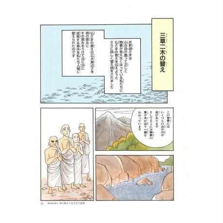 法華経シリーズ④ 薬草喩品・授記品
