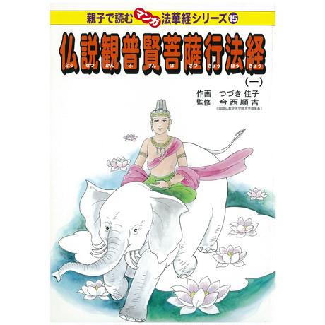法華経シリーズ⑮ 仏説観普賢菩薩行法経(一)