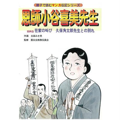 伝記 恩師小谷喜美先生 第四巻