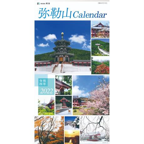 2022年度版 弥勒山カレンダー <予約販売商品>