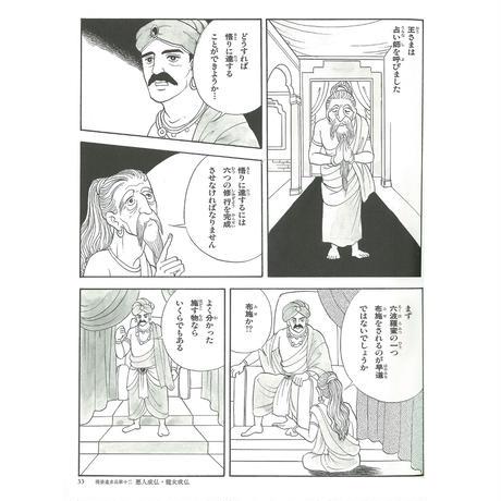 法華経シリーズ⑦ 見宝塔品・提婆達多品