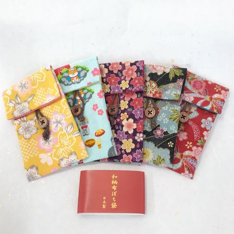 和柄布ぽち袋 ¥550→¥300