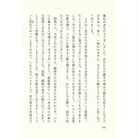 み仏の思いのごとく(文庫)