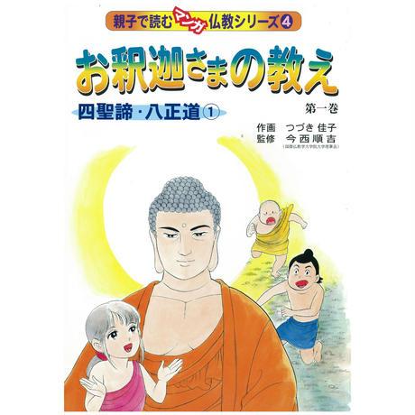 お釈迦さまの教え 第一巻 四聖諦・八正道①