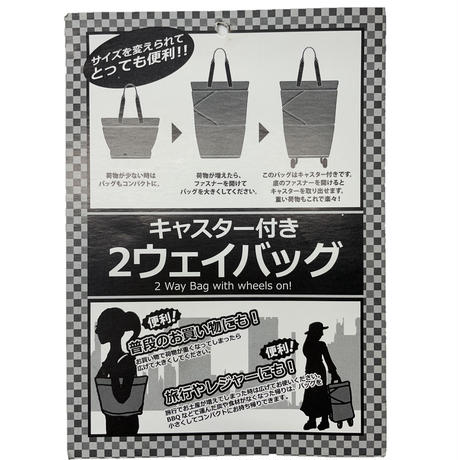 2WAYキャリーバッグ ¥1,980→¥980