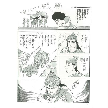 お釈迦さまの話 誕生から悟りまで ¥800→¥764(7/31まで)