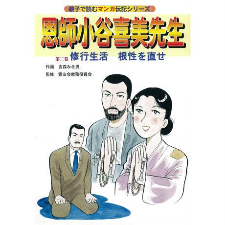 伝記 恩師小谷喜美先生 第二巻