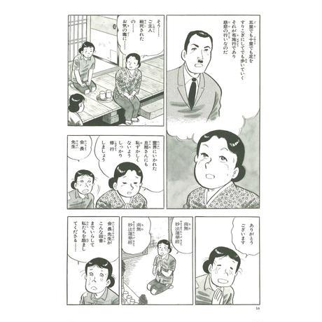 伝記 恩師小谷喜美先生 第五巻