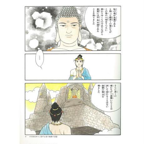 法華経シリーズ⑩ 分別功徳品・随喜功徳品・法師功徳品