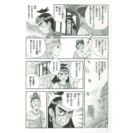 お釈迦さまの教え 第六巻 三法印② ¥800→¥764(7/31まで)