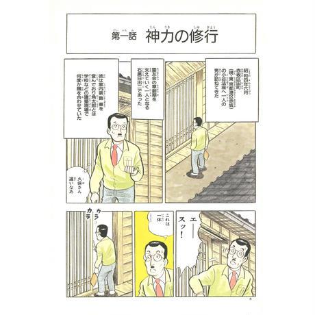 伝記 恩師小谷喜美先生 第三巻