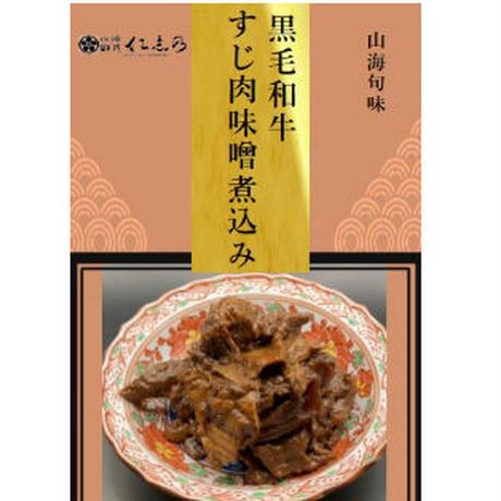 創業30年【山海旬味 山海料理 仁志乃】黒毛和牛 すじ肉味噌煮込み