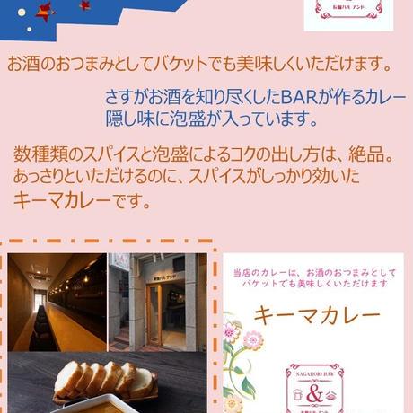 長堀バル&(アンド):キーマカレー