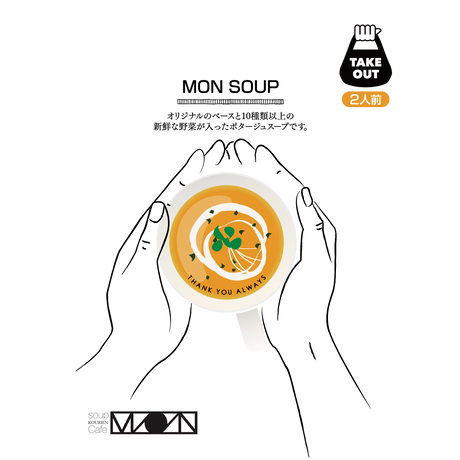 """香里園 soupCafe MON  """"MON SOUP"""" 野菜たっぷりのポタージュ【2人前】"""