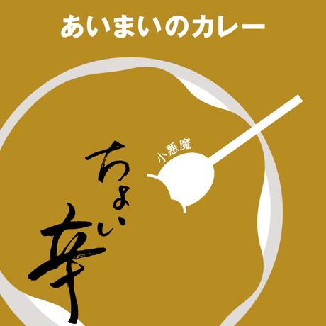大阪南森町 激辛カレーのお店 あいまい 小悪魔(中辛)