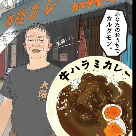 【食べログ3.72☆天六の欧風カレー名店】本格カレー工房 カルダモン. 牛ハラミカレー