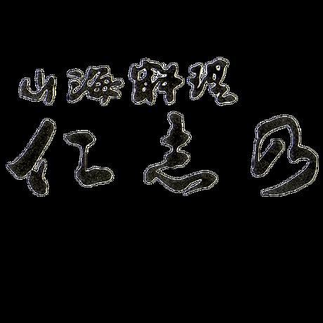 創業30年【山海旬味 山海料理 仁志乃】 鯛あら炊き
