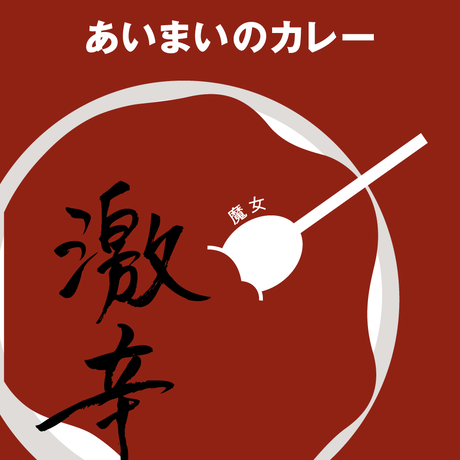 大阪南森町 激辛カレーのお店 あいまい 魔女(超激辛カレー)