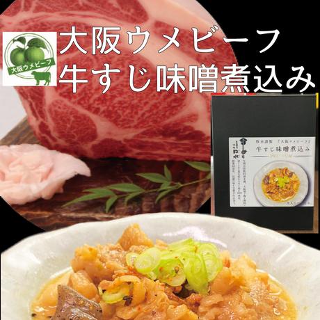 【和食処 民芸酒房 牧水】黒毛和牛 大阪ウメビーフ100% プレミアム 牛すじ味噌煮込み
