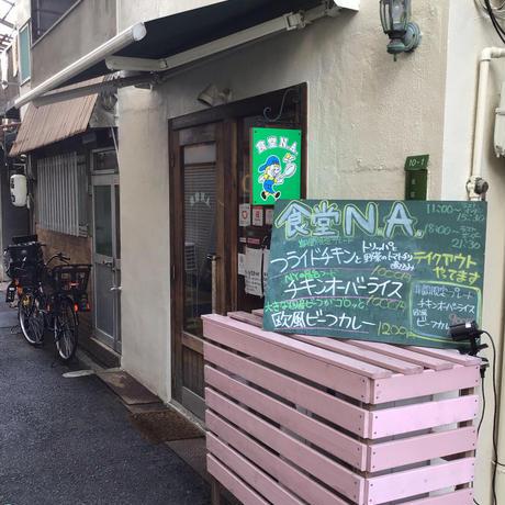 大阪天六 食堂N.A. 欧風ビーフカレー