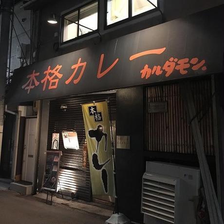 期間延長‼みんなで応援詰め合わせ:SAMURAI (男性オーナー4店舗限定詰め合わせセット)プレミアム動画付き