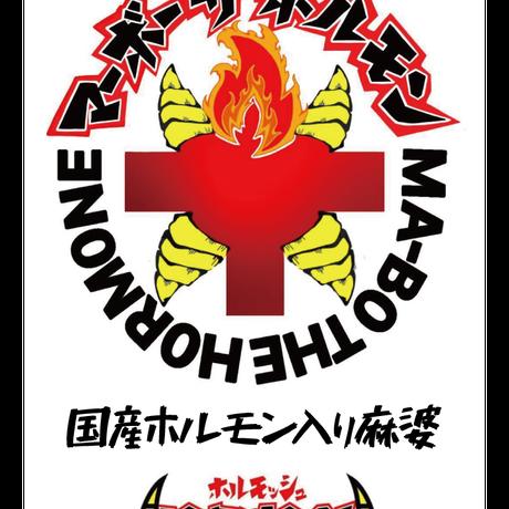 【天六 創作ホルモン居酒屋】HORMOSH マーボー ザ ホルモン